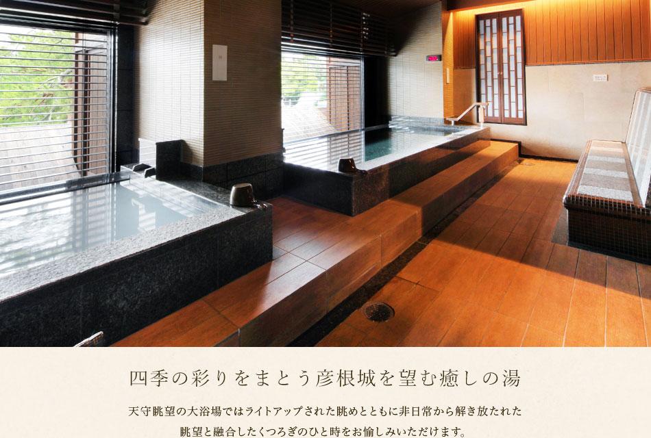 四季の彩をまとう彦根城を望む癒しの湯