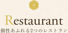 個性あふれる2つのレストラン