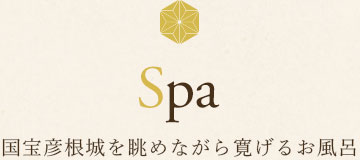 国宝彦根城を眺めながら寛げるお風呂